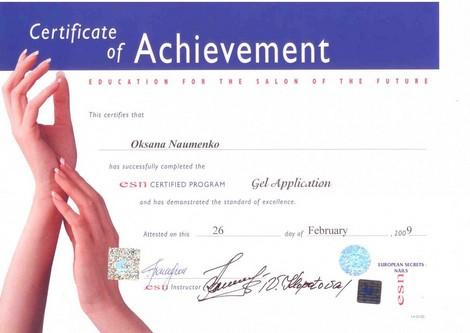 Сертификат о прохождении обучения «Butterfly»